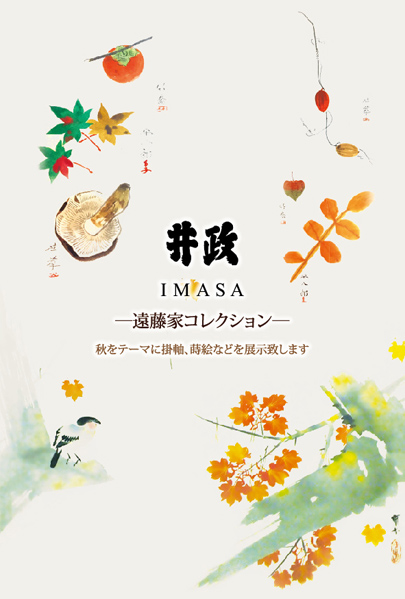imasa_autumn_1